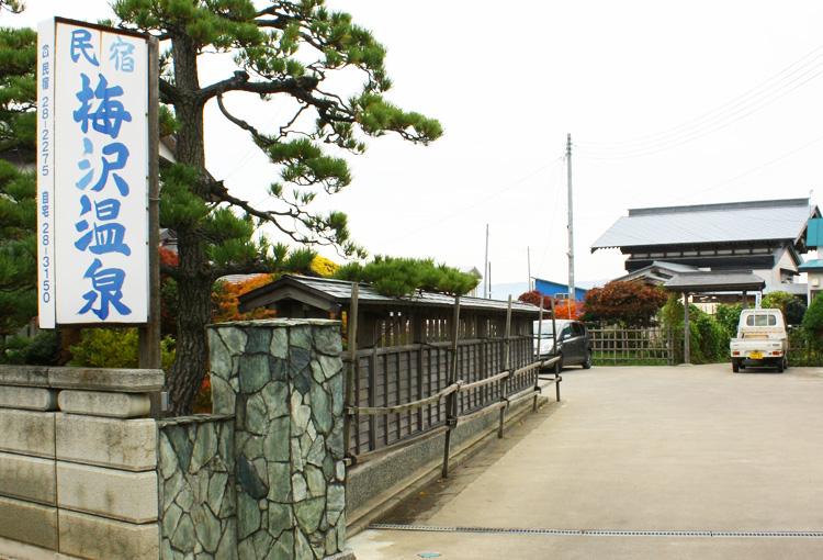 우메자와 온천