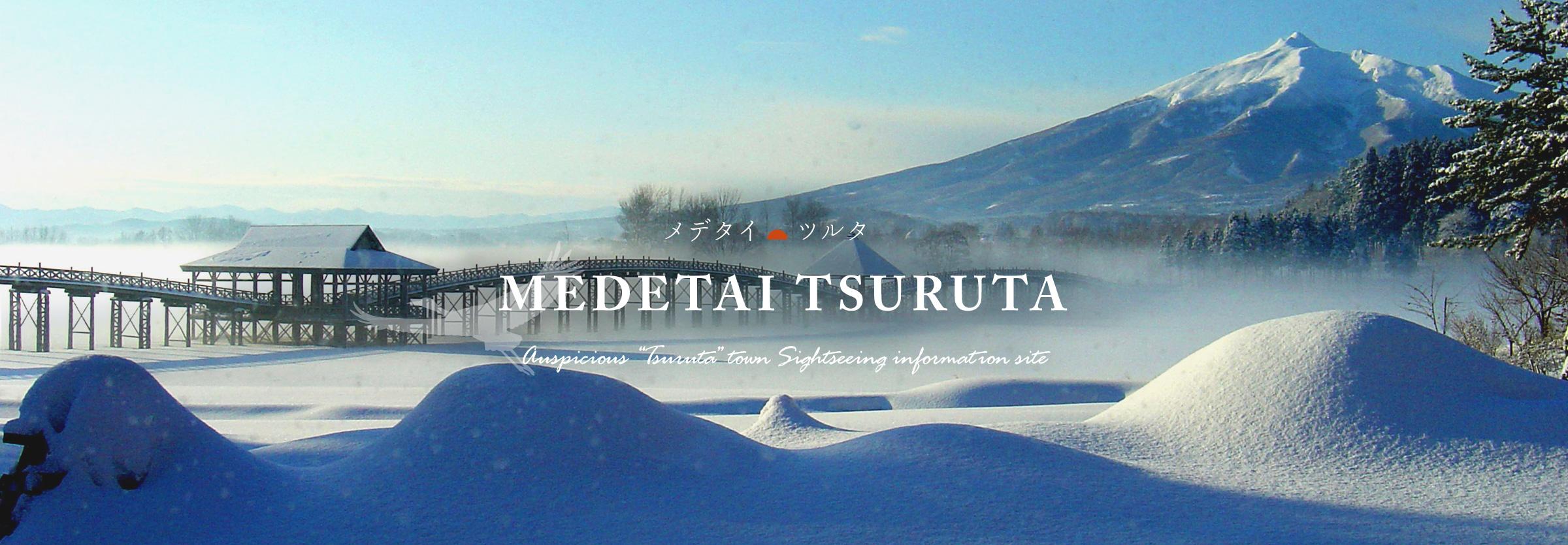 츠가루 후지미호의 겨울