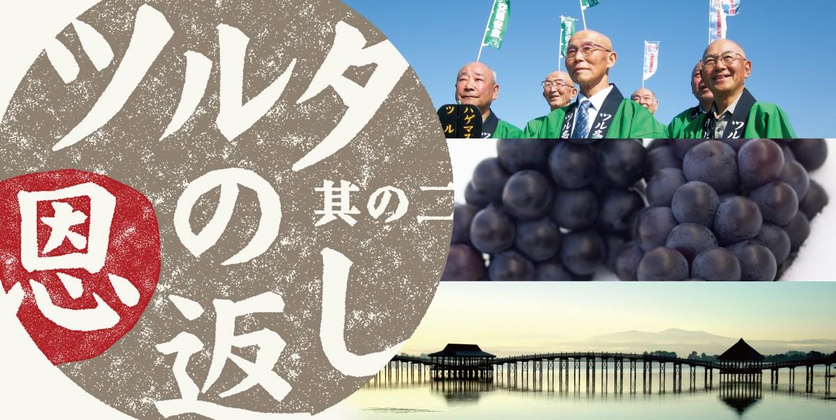아오모리현 쓰루타마치 관광 프로모션 이벤트
